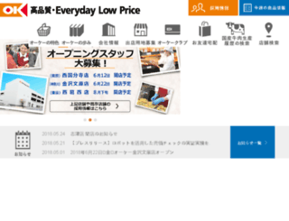 ok-corporation.co.jp screenshot