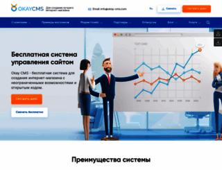 okay-cms.com screenshot