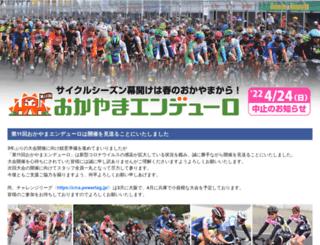 okayama-enduro.powertag.jp screenshot