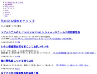 okayamanet.com screenshot
