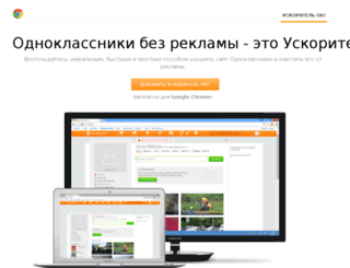 okboost.ru screenshot