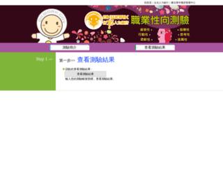 Access okcpas.career.com.tw. OKWORK台北人力銀行職業性向測驗