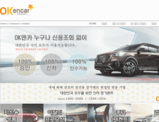 okencar.com screenshot