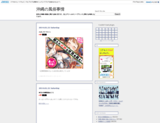 okinawa-fuzok.jugem.jp screenshot
