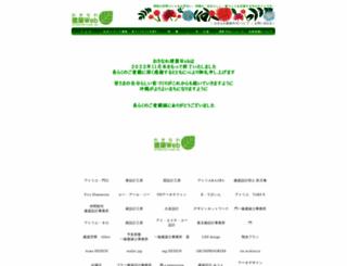 okinawa-kentikuweb.com screenshot