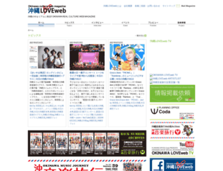 okinawaloveweb.jp screenshot