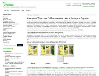 okna-plastikus.ru screenshot