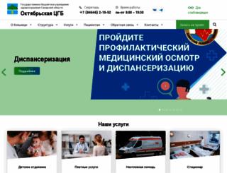 oktcgb.ru screenshot