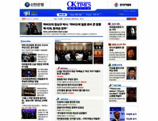 oktimes.co.kr screenshot