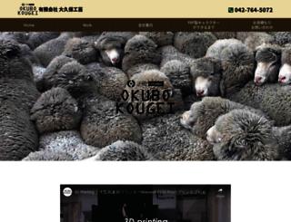 okubo-frp.com screenshot