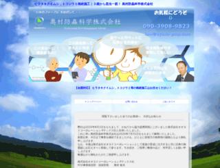 okumura64.co.jp screenshot