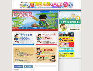 okurin.bitpark.co.jp screenshot