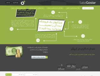 old.sabzgostar.info screenshot