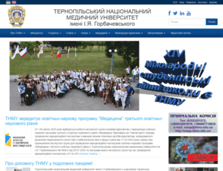 old.tdmu.edu.ua screenshot