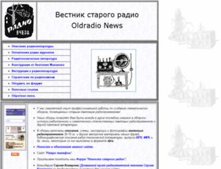 oldradioclub.ru screenshot