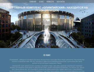 olimpik.ru screenshot