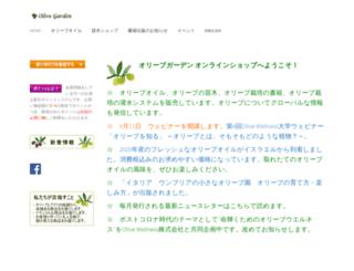 olivegarden.jp screenshot