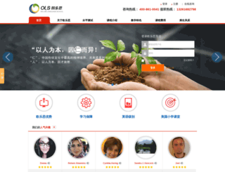 olschina.com.cn screenshot