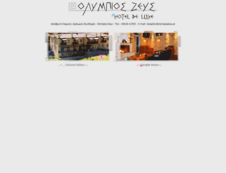 olympioszeus.gr screenshot