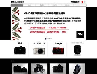 olympus.com.hk screenshot