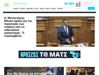 omadaalithias.gr screenshot