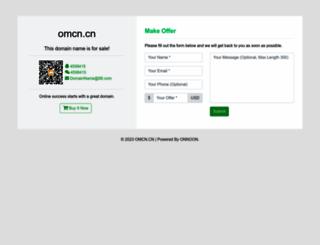 omcn.cn screenshot