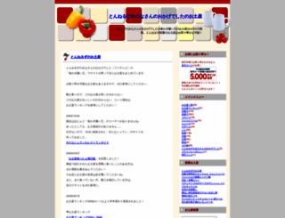 omiya.sblo.jp screenshot