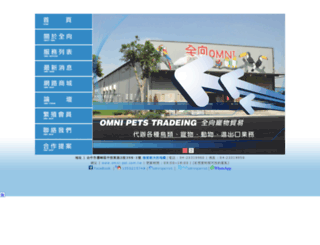 omni-pet.com.tw screenshot