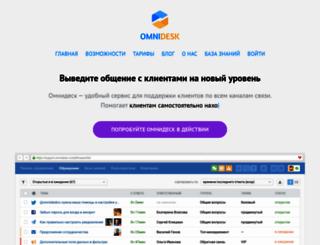 omnidesk.ru screenshot