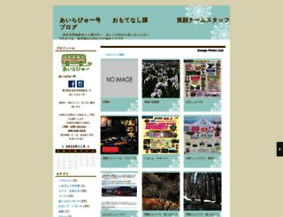 omotenasika.chesuto.jp screenshot
