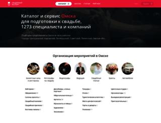 omsk.unassvadba.ru screenshot
