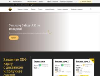 omskaya-obl.beeline.ru screenshot