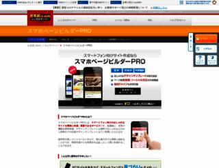 onamae-keitai.com screenshot