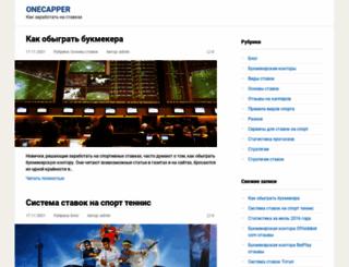 onecapper.ru screenshot