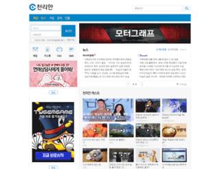 onedisk.chol.com screenshot