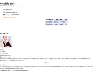 oneidc.net screenshot