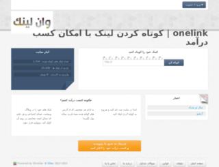 onelink.ir screenshot