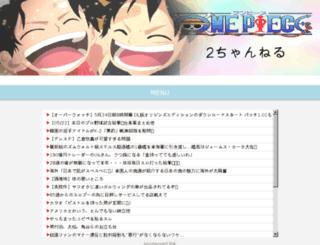 onepiece2ch.net screenshot