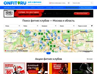 onfit.ru screenshot