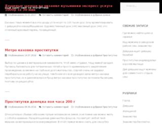 online-kotel.ru screenshot