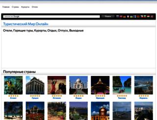 online-tourist-world.com screenshot