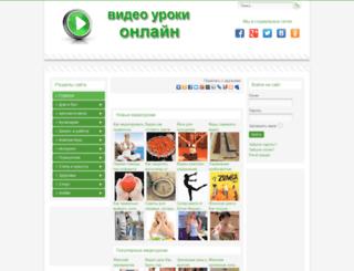 online-videouroki.ru screenshot