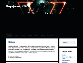 online-warface.ru screenshot