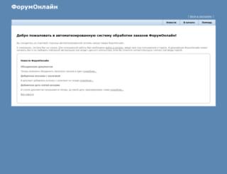 online.forum3.ru screenshot