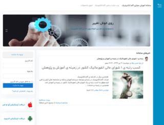 onlinelearning.gamelectronics.com screenshot