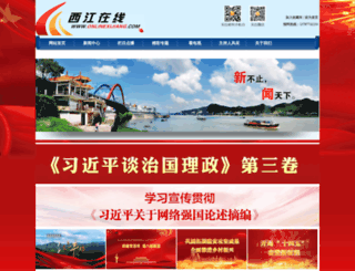 onlinexijiang.com screenshot