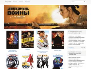 onlytrailer.ru screenshot