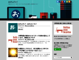 ono-blog.com screenshot