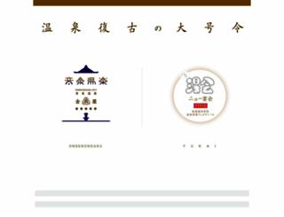 onsen-ongaku.com screenshot