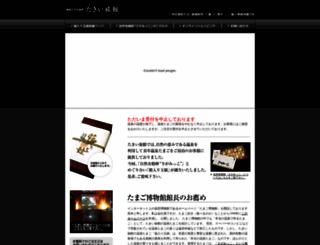 onsen-tamago.jp screenshot